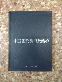中国建筑类型及结构(新一版)