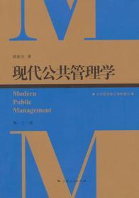 现代公共管理学 顾建光 上海人民出版社 9787208101555
