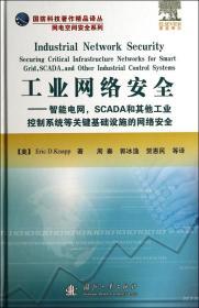 工业网络安全——智能电网 SCADA和其他工业控制系统等关键基础