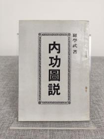 《内功图说》罗学武,1979初版