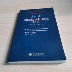 北大国际法与比较法评论(第9卷·总第12期)
