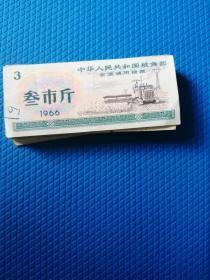 全国通用粮票叁市斤五十张