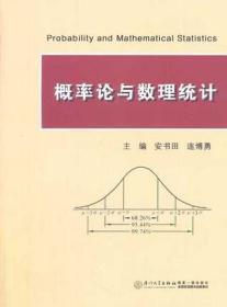 概率论与数理统计 安书田 连博勇 9787561535158 厦门大
