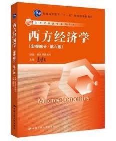 西方经济学 宏观部分 高鸿业 第六版