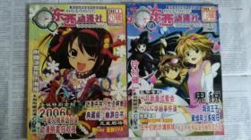 东西动漫社2006.11,2007.1总期18.20动漫杂志含杂志光盘