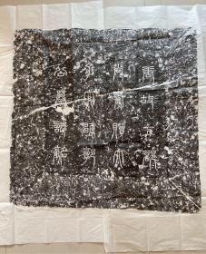 颜真卿撰并书《唐 郭虚己墓志拓片》周字已损本,带花边志盖,偃师商城博物馆藏,原拓。