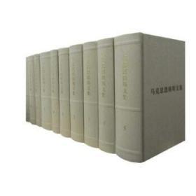 正版全新 马克思恩格斯文集(全十卷)
