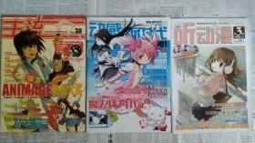 动漫资讯杂志《动感新时代2011.06》《主流vol.30》《听动漫2009.11》含光盘