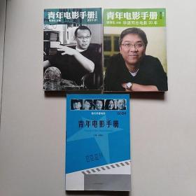 青年电影手册  (第三,四,五辑)3本合售