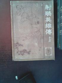 射雕英雄传 (下) 《海峡》增刊