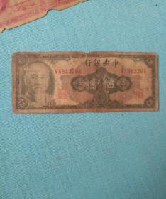 民国纸币,1945年中央银行五元,中央银行5元,本品发行量少,珍惜购买。报价为单张报价,本店购满1百元包邮。