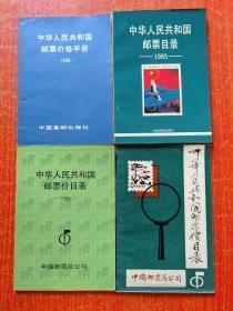 4册合售:中华人民共和国邮票价目表、中华人民共和国邮票目录1985、中华人民共和国邮票价格手册1988、中华人民共和国邮票价目表1990
