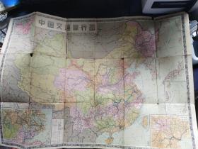 中国交通旅行图(1958年印)