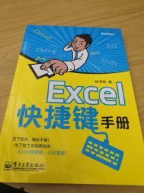 Excel快捷键手册(双色)