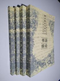 陈方既论书法(全四册)