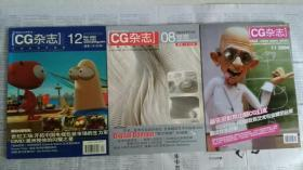 CG杂志中国图像图形学报CG版2002年08.12,软件开发CGM2004年11月需要哪本请联系