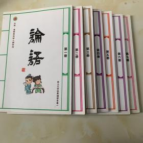 学儿大字经典诵读本(1-7册)合售 (1-4册论语)