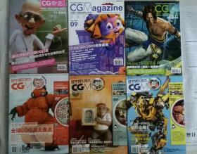 软件开发CG杂志.CGM.数字娱乐技术2004年09.11,2005年09,2009年02.07.08需要哪本请联系