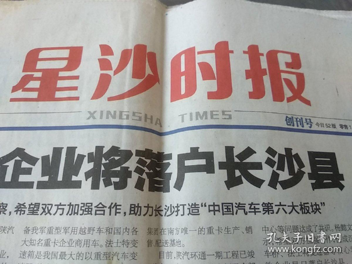 星沙时报 (创刊号)