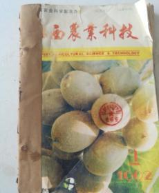 江西农业科技(双月刊)  1992年(1-3、5-6)期  合订本  (馆藏)
