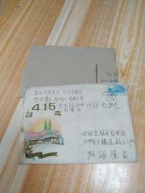 朝鲜实寄封30