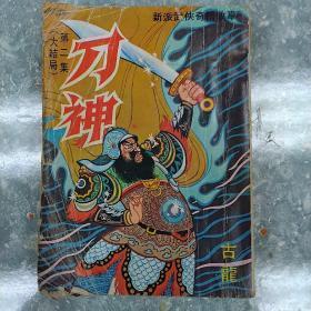 古龙《刀神》下集 武侠春秋小说