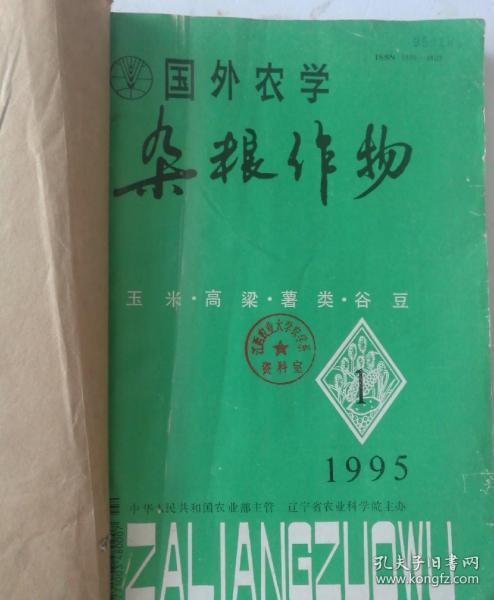 国外农学——杂粮作物(双月刊)  1995年(1-6)期  合订本  (馆藏)