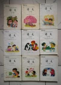 九年义务教育五年制小学教科书  语文(1-9册)合售