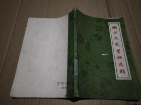 浙江文史资料选辑.第二十三辑.蒋介石史料.