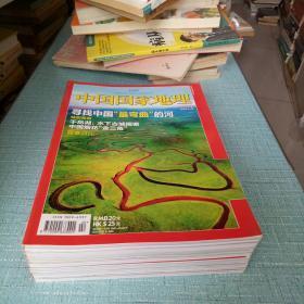 《中国国家地理》杂志/7本合售