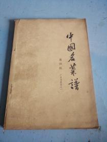 中国名菜谱(第四辑)广东名菜点之一