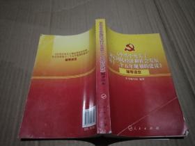 《中共中央关于制定国民经济和社会发展第十二个五年规划的建议》辅导读本.