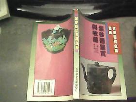 紫砂器鉴赏与收藏