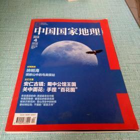 中国国家地理2014年第4期总第642期