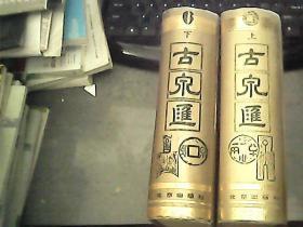 古泉汇(上、下) 精装本原版现货