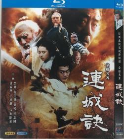 连城诀(导演: 王新民)