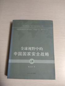 全球视野中的中国国家安全战略(上卷)作者签赠本