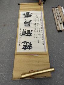"""名人字画;曲沃籍书画名家""""孟昭才""""书法""""慈颜长春""""卷轴装裱120厘米*65厘米"""