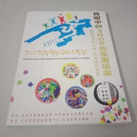 我眼中的2008北京奥运会