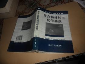 聚合物材料用化学助剂  (正版现货)肖卫东  等编