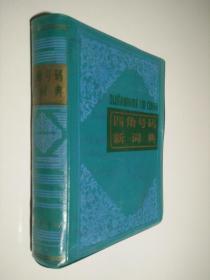 四角号码新词典 第九次修订重排本