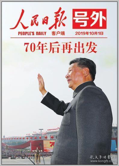 人民日报国庆节号外  2019.10.1  70年后再出发丝绸版号外报纸