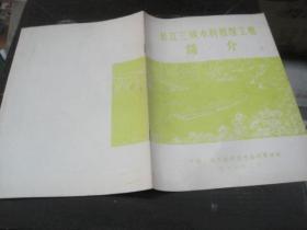 长江三峡水利枢纽工程简介