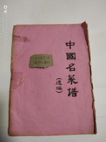 中国名菜谱选编(复)