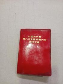 中国共产党第十次全国代表大会文件汇编(林像没剪)