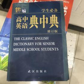 高中英语典中典(修订版)