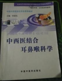 中西医结合耳鼻喉科学科学