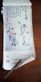 (1988年挂历)范曾人物画选  12张 私藏品好