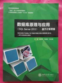 正版 数据库原理与应用(SQLServer2012)基于计算思维 9787313185754