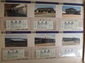 阿武隈铁道纪念票